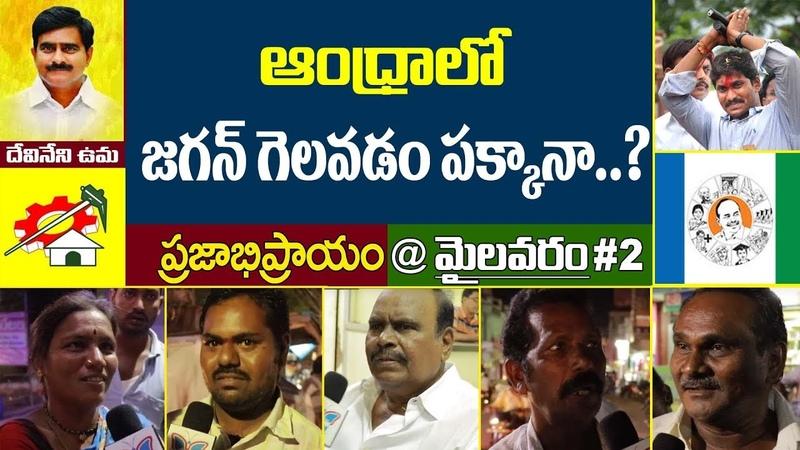 Public Talk @Mylavaram 2 | Devineni Uma Maheswara Rao TDP MLA | Opinion On Next CM Of AP | Politics