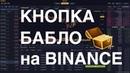 Нашел способ делать $ из воздуха Бесплатные деньги от Binance 💸💰 btc bitcoin btc eos