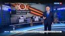 Новости на Россия 24 В России стартовала акция Георгиевская ленточка