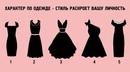 Определите свой характер по одежде