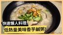 【香芋鹹粥】省時料理超實用!處理芋頭不手癢!《33廚房》 EP16-1|林美秀 244