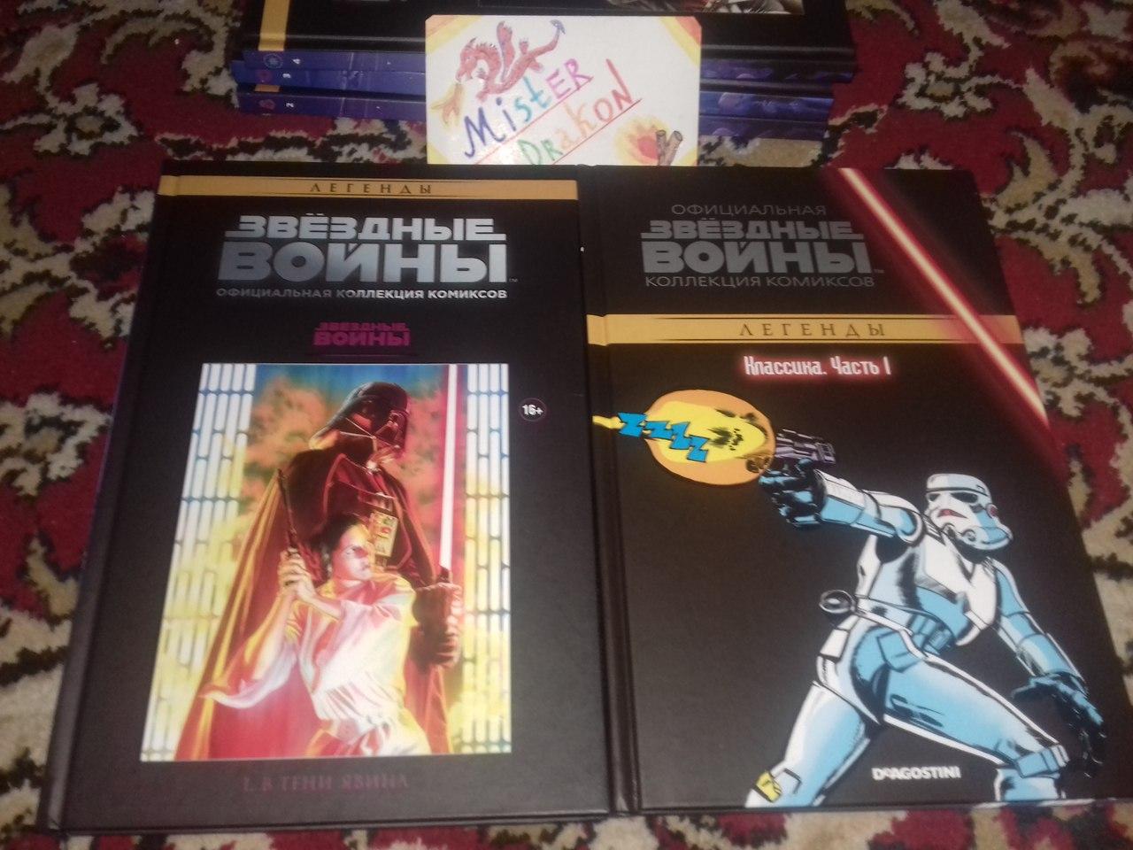 Звёздные Войны. Официальная коллекция комиксов №1 - Классика. Часть 1