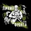ЛИНИЯ ФРОНТА-2018 - 10-12 июня
