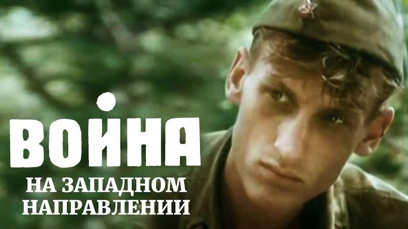 Война На западном направлении 1990 3 серия Чёрное лето Фильмы Золотая коллекция
