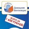 Домвент - приточная вентиляция в Екатеринбурге