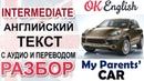 My Parents' Car - Машина моих родителей 📘 Intermediate English text | OK English