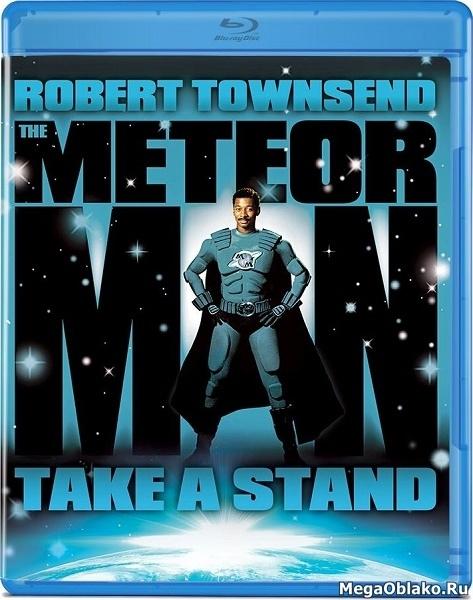 Человек-метеор / The Meteor Man (1993/BDRip/HDRip)