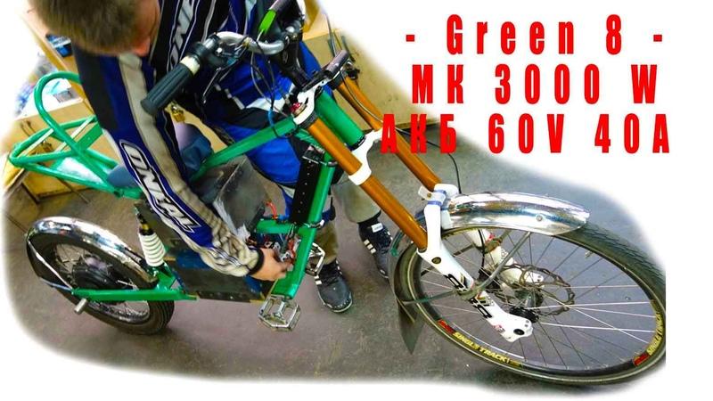 - Green 8 - МК 3000 W АКБ 60V 40А