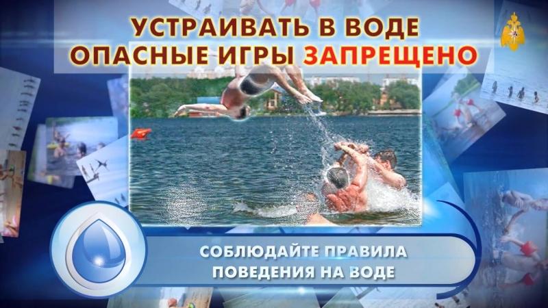 МЧС информирует! Устраивать в воде опасные игры - запрещено [01 2015 0028 01 06 11 01 05 000 0206]