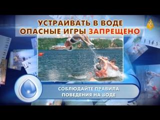 МЧС информирует! Устраивать в воде опасные игры - запрещено