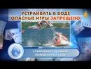 МЧС информирует Устраивать в воде опасные игры запрещено