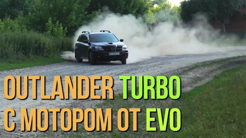 Outlander TURBO с мотором от EVO. SRT