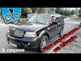 РАБОТА В ПОЛЬШЕ. Как быстро заработать на автомобиль. 1 серия