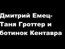 Дмитрий Емец-Таня Гроттер и ботиноки Кентавра