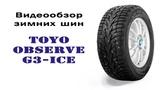 Обзор шипованной шины из Японии Toyo Observe G3 Ice