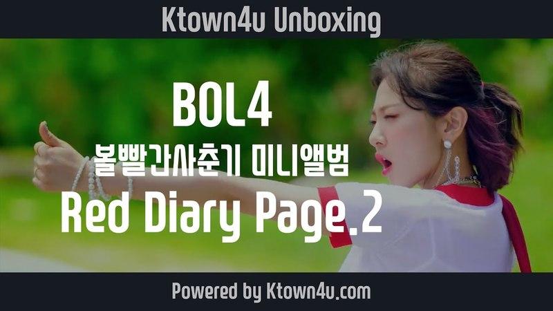 [Ktown4u Unboxing] BOL4 - Mini Album [Red Diary Page.2] 볼빨간사춘기 미니앨범