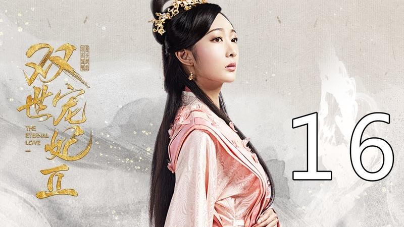 双世宠妃2 16丨The Eternal Love2 16(主演:梁洁, 邢昭林,王瑞昌,钟祺)【未删减版】