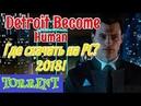 Где Скачать Detroit Become Human на PC 2018