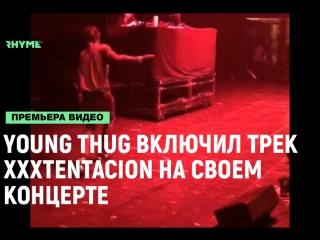 Young Thug включил на своем концерте трек XXXTentacion — «Look At Me» [Рифмы и Панчи]