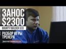 ЗАНОС $2300 Bounty Builder за $33 на PokerStars l Разбор раздач от Дмитрия Hammerhead