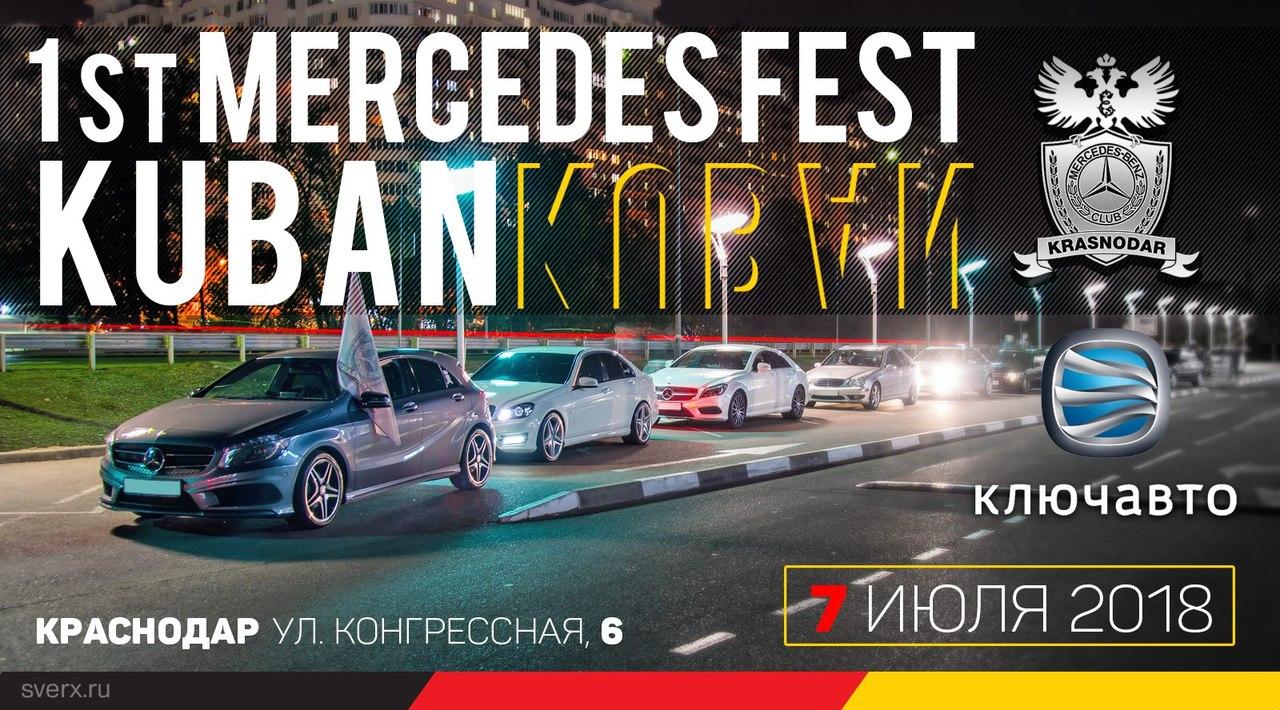 Афиша Краснодар Фестиваль Mercedes-Benz в России