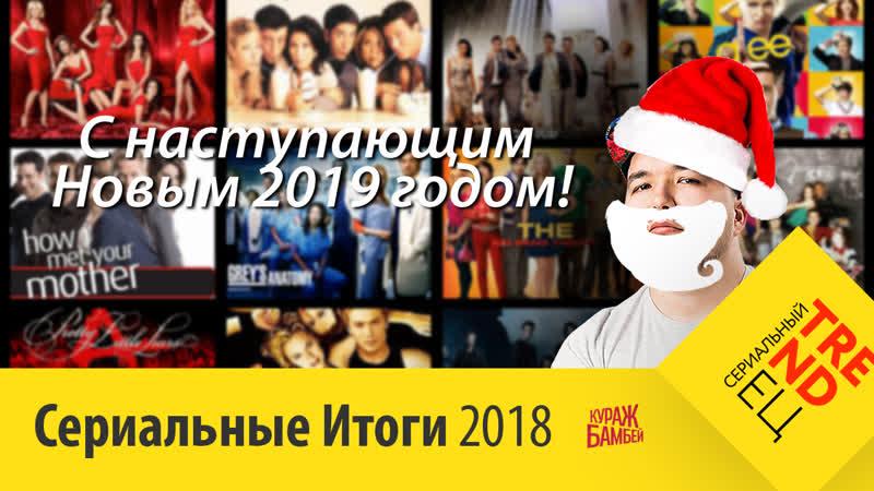Сериальные Итоги 2018 Сериальный TRENDец Кураж Бамбей