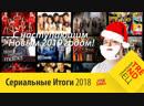 Сериальные Итоги 2018 Сериальный TRENDец Кураж-Бамбей