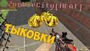 КС 1.6 Зомби Сервер ««« ZombieCity[MEAT]»»» ВАЙП СЕРВЕРА!