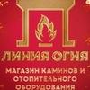 """""""ТД Линия Огня"""" Камины и Отопительные Системы"""