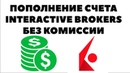 Как пополнить счет Interactive Brokers без комиссии Пополнение брокерского счета с карты Тинькофф