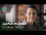 Новые люди #1: Дарья Жовнер