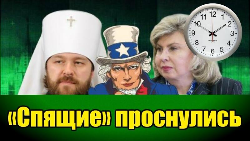 «Спящие» проснулись западная агентура в органах власти и в РПЦ