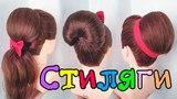 ТОП 5 ПРИЧЕСОК из фильма СТИЛЯГИ. Ретро Прически 50-х . 5 VintageRetro Hairstyles 50's! LOZNITSA