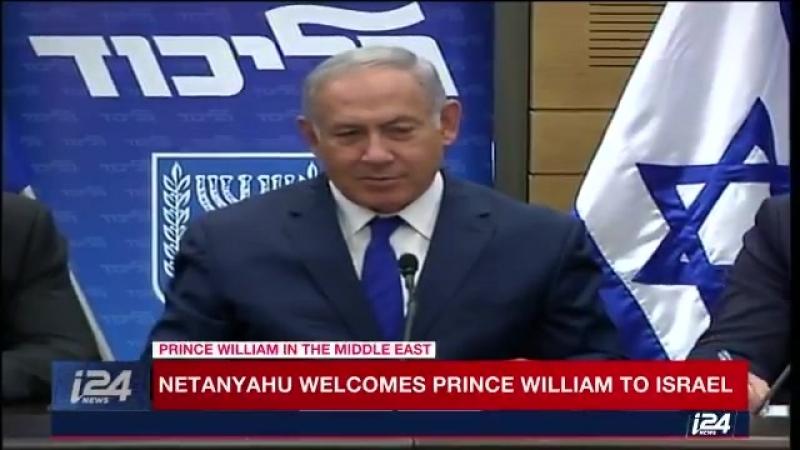 Премьер-министр Биньямин Нетаньяху о визите принца Уиляьма