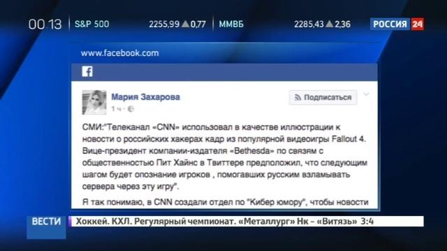 Новости на Россия 24 • CNN проиллюстрировал сюжет о русских хакерах скриншотом из Fallout 4