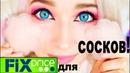 ФИКС ПРАЙС Накладки для Сосков! Новинки FIX Price! Сладости, Косметика, Одежда, Игрушки!
