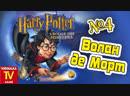 Волан де Морт4 часть. Прохождение Гарри Поттер и Философский Камень. GBA