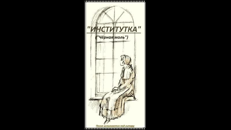 ИНСТИТУТКА (Чёрная моль) Под гитару.. исп. А. Лебедев. Запись 2019 г.