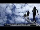 Стандарт мобильной связи 5G оружие массового поражения Никаких Солнечных магнит бурь не существует