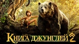 Книга Джунглей 2 Обзор Трейлер на русском