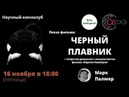 Обсуждение фильма Черный плавник вместе с научным консультантом фильма Марком Палмером