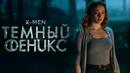 Люди Икс Темный Феникс 2019 Обзор / Трейлер 2 на русском