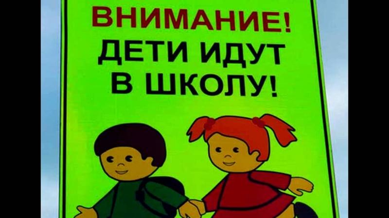 1 сентября, дети идут в школу, водитель будь внимателен!