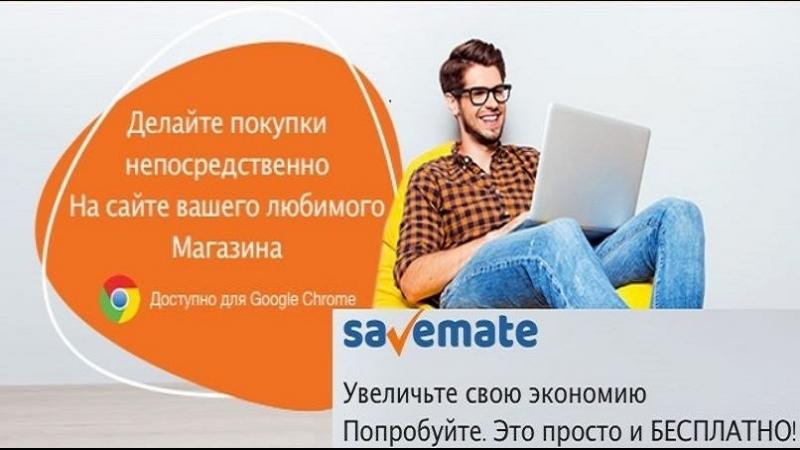 Для удобства покупок добавьте SaveMate® в свой браузер Google Chrome