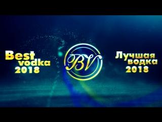 «Лучшая водка 2018 / Best Vodka 2018»