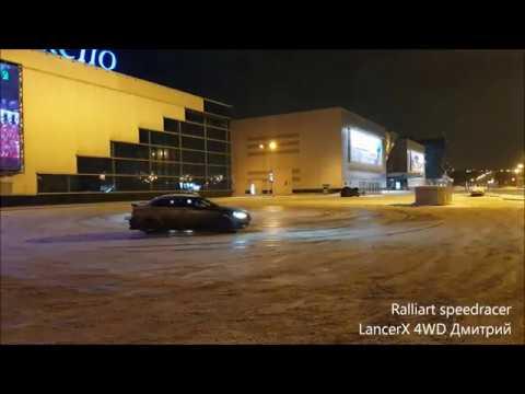 Зимний дрифт Парные упражнения Ralliart LancerX