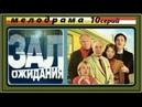 Зал ожидания 9 серия драма комедия 1998Waiting room 9 series drama Comedy 1998