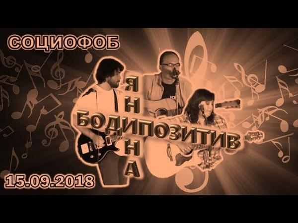 ЯНИНА И БОДИПОЗИТИВ 15 09 2018(8)СОЦИОФОБ (remake)