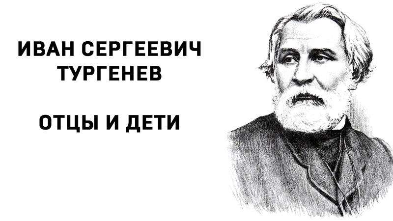 Иван Сергеевич Тургенев Отцы и дети часть 3