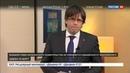 Новости на Россия 24 • Пучдемон готов сотрудничать с бельгийским правосудием
